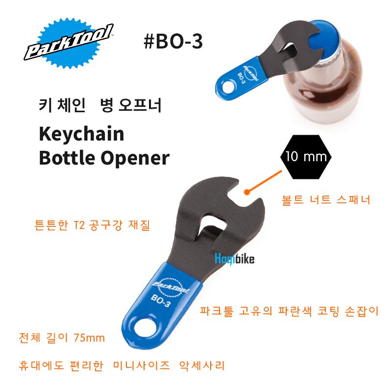 PARK TOOL BO-3 KEY CHAIN BOTTLE OPENER