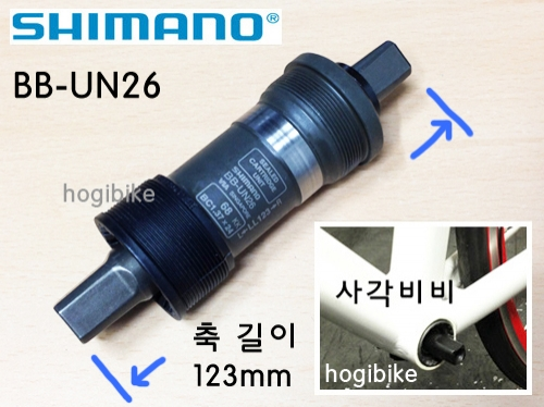 시마노 BB-UN26 사각비비 123mm 잉글리쉬 (BSA) Shimano BB bottom bracket
