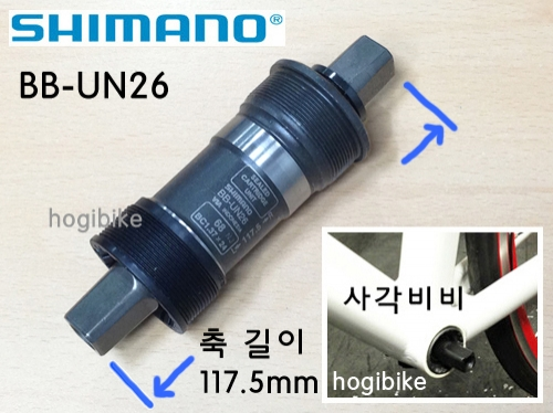 시마노 BB-UN26 사각비비 117.5mm 잉글리쉬 (BSA) Shimano BB bottom bracket