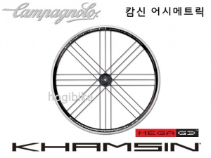 캄파놀로 캄신 어시메트릭 G3 휠셋 Khamsin Asymmetric clincher wheel set pair . campagnolo