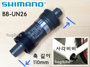 시마노 BB-UN26 사각비비 110mm 잉글리쉬 (BSA) Shimano BB bottom bracket