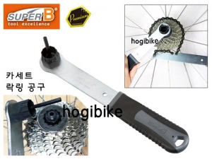 슈퍼비 TB-FW30 카세트 센터락 공구 SUPERB cassette lock ring & center lock tool