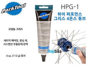 파크툴 HPG-1 하이퍼포먼스 구리스 ParkTool high performance grease