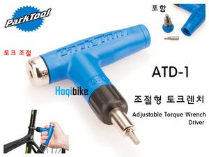 파크툴 ATD-1 조절 토크 렌치 ParkTool adjustable torque wrench driver