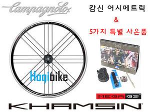 [ 5가지 특별사은품 무료 추가증정 ] 캄파놀로 캄신 어시메트릭 G3 휠셋 Khamsin Asymmetric clincher wheel set pair . campagnolo