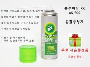 [15,000원 이상만 주문하시면 무료증정됩니다.] 플루이드RX AS-200 윤활/방청제 스프레이 . Fluid-RX Lubricant [중복증정 가능]
