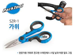 파크툴 SZR-1 스테인레스 가위 ParkTool Scissors