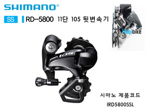 시마노 RD-5800 105 뒷 변속기 Shimano road rear derailleur [ 11단  SS ]