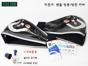 [특가 및 사은품 추가증정 . 1set] 바이크존 핸들 방풍/방한 커버 BikeZone handle cover pair