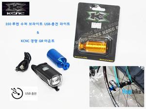 특가 [안전하게 땅을 비출 수 있는] 수퍼 브라이트 350 USB 라이트 & KCNC Alloy QR Mount Set