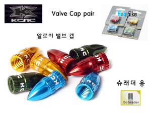 KCNC 알로이 밸브 캡 1쌍 [슈래더] CNC-alloy tube valve cap pair