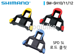 시마노 로드 클릿 Shimano SPD SL road cleat [ SM-SH10 SM-SH11 SM-SH12 ]