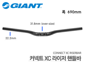 자이언트 커넥트 XC 라이저바 690mm Giant Connect XC Riser alloy handle bar