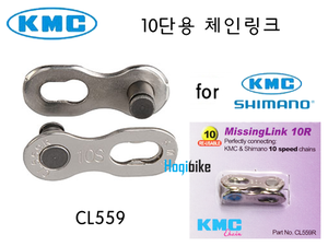 KMC 10단 체인링크 chain missing link CL559 -Silver-