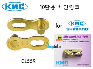 KMC 10단 체인링크 chain missing link CL559 -Gold-
