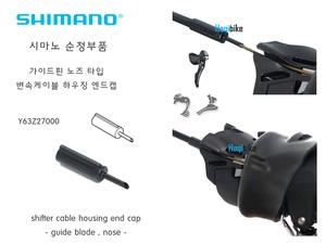 시마노 순정부품 [가이드 노즈] 케이블 변속하우징 엔드캡 Shimano shifter cable housing end cap ST-9000호기자전거