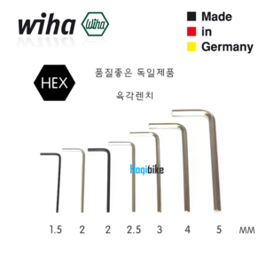 [독일제품 . German made] 툴 공구 육각렌치 육각 WIHA Hex Wrench 1.5mm 2mm 2.5mm 3mm 4mm 5mm
